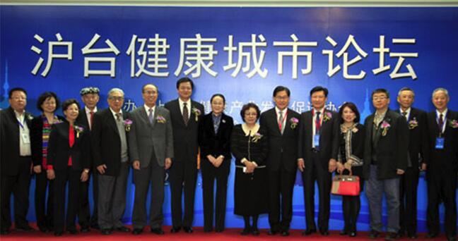 第一届《沪台健康城市论坛》